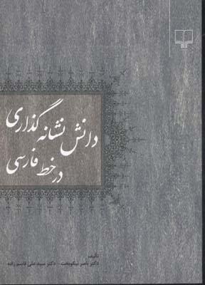 دانش-نشانه-گذاري-درخط-فارسي(وزيري)چشمه