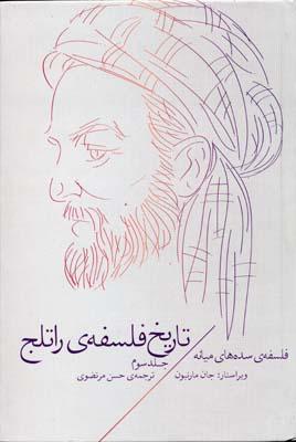 تاريخ-فلسفه-راتلج(3)-
