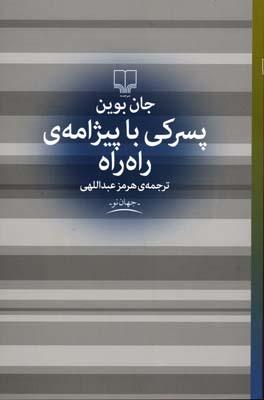 پسركي-با-پيژامه-ي-راه-راه(رقعي)چشمه