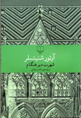 شهرت-دير-هنگام-(رقعي)-چشمه