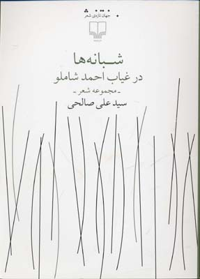شبانه-ها-در-غياب-احمد-شاملو