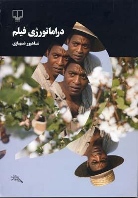 دراماتورژي-فيلم-