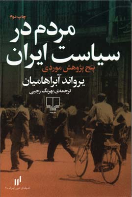 مردم-در-سياست-ايران-