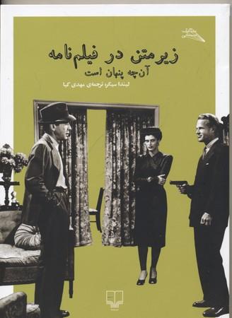 زير-متن-در-فيلمنامه-آن-چه-پنهان-است