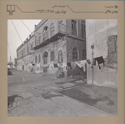 مجموعه-عكس-بوشهر