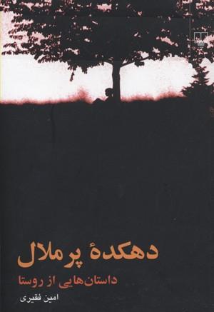 دهكده-پر-ملال-داستان-هايي-از-روستا