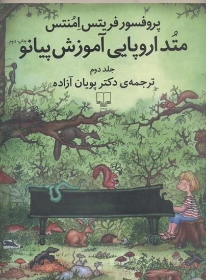 متد-اروپايي-آموزش-پيانو2(همراه-با-cd)