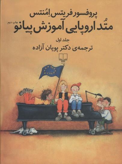متد-اروپايي-آموزش-پيانو1(همراه-با-cd(