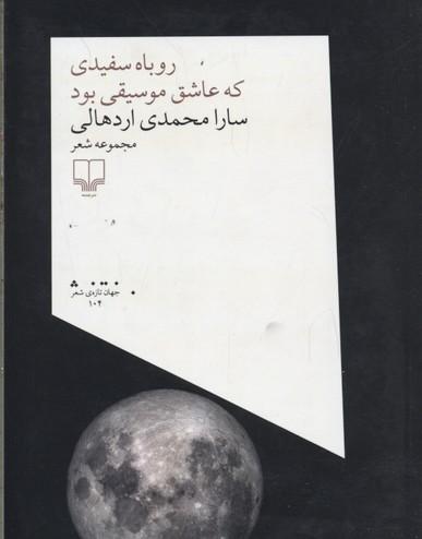 روباه-سفيدي-كه-عاشق-موسيقي-بود