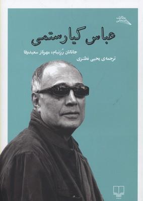 عباس-كيا-رستمي