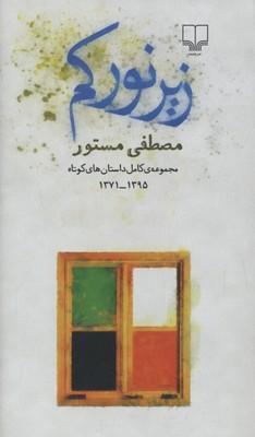 زير-نور-كم