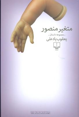 متغير-منصور