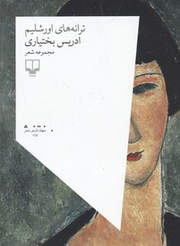 ترانه-هاي-اورشليم