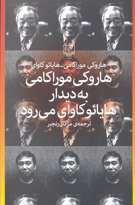 هاوركي-موراكامي-به-ديدار-هايانو-كاواي-مي-رود