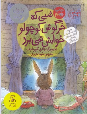 قصه-هاي-دوستي3--شبي-كه-خرگوش-كوچولو-خوابش-نمي-برد