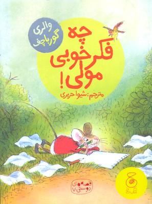قصه-هاي-دوستي7--چه-فكر-خوبي-مولي