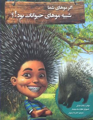 اگر-موهاي-شما-شبيه-موهاي-حيوانات-بود!؟