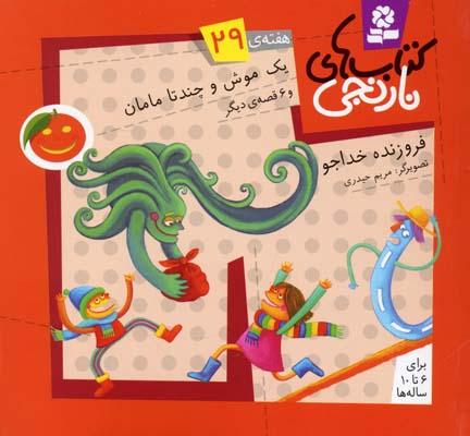 كتابهاي-نارنجي-(29)يك-موش-و-چندتا-مامان