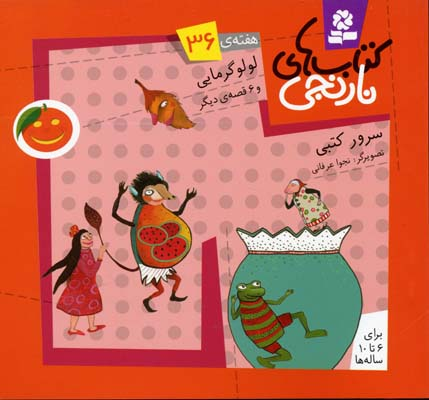كتابهاي-نارنجي-(36)لولو-گرمايي