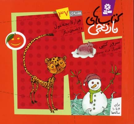 كتابهاي-نارنجي-(37)هزارتا-بچه-غول
