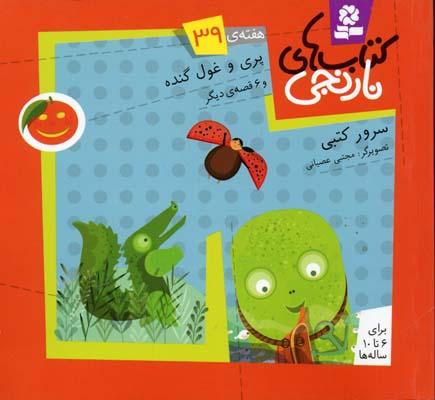 كتابهاي-نارنجي-(39)پري-و-غول-گنده
