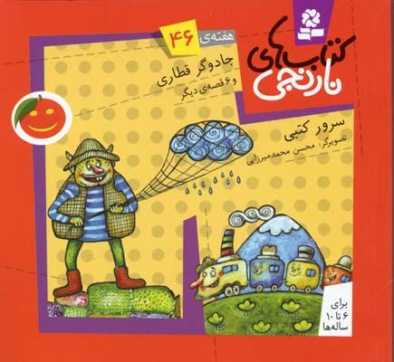كتابهاي-نارنجي-(46)جادوگر-قطاري