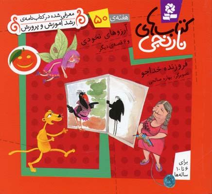 كتابهاي-نارنجي-(50)آرزوهاي-نخودي