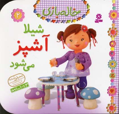 خاله-بازي(2)شيلا-آشپز-مي-شود