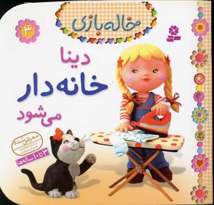 خاله-بازي(3)ديناخانه-دار