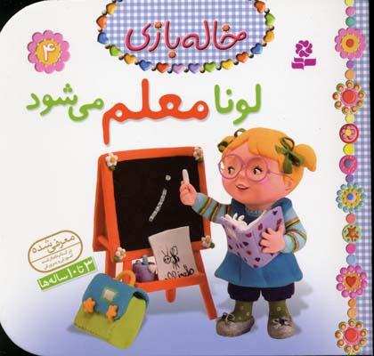 خاله-بازي(4)لونا-معلم