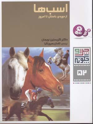 اسب-ها---چرا-و-چگونه-(52)-