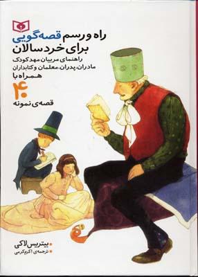 راه-و-رسم-قصه-گويي-براي-خردسالان