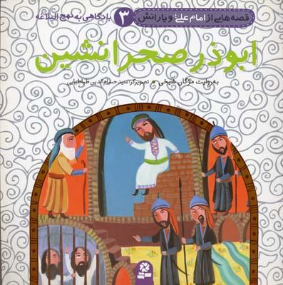 ابوذر-صحرا-نشين-(قصه-هايي-از-امام-علي-و-يارانش-3)
