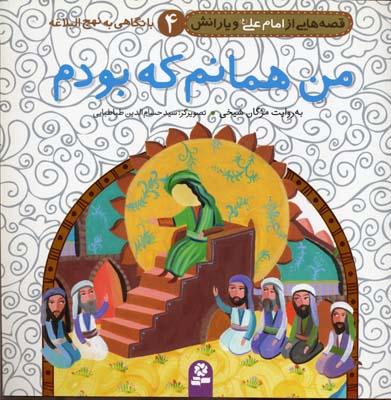 من-همانم-كه-بودم-(قصه-هايي-از-امام-علي-و-يارانش-4)