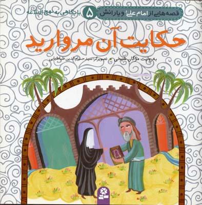 حكايت-آن-مرواريد(قصه-هايي-از-امام-علي-و-يارانش-5)