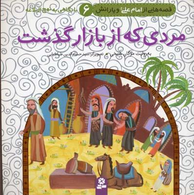 مردي-كه-از-بازار-گذشت-(قصه-هايي-از-امام-علي6)
