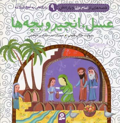 عسل-انجير-و-بچه-ها-(قصه-هايي-از-امام-علي-و-يارانش-9)