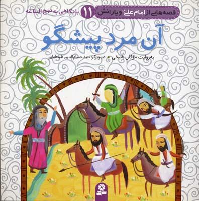 آن-مرد-پيشگو-(قصه-هايي-از-امام-علي-و-يارانش-11)