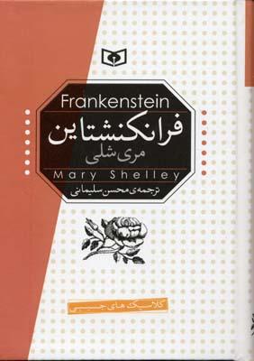 فرانكشتاين---كلاسيك-هاي-جيبي