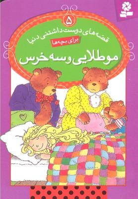 موطلايي-و-سه-خرس