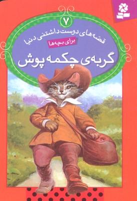 گربه-چكمه-پوش