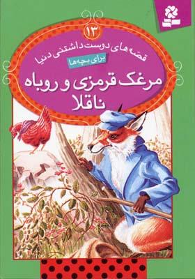 مرغك-قرمزي-و-روباه-ناقلا---قصه-هاي-دوست-داشتني-(13)