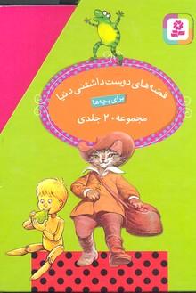 قصه-هاي-دوست-داشتني-دنيا-20جلدي