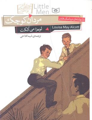رمان-هاي-كلاسيك-نوجوان-مردان-كوچك