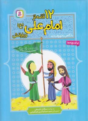 12قصه-از-امام-علي(ع)-و-يارانش
