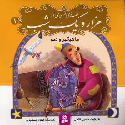 قصه-تصويري-هزار-و-يك-شب(1)ماهيگير-و-ديو