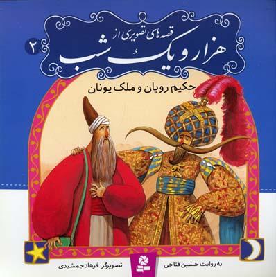 قصه-تصويري-هزار-و-يك-شب(2)حكيم-رويان-و-ملك-يونان
