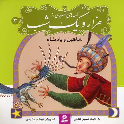 قصه-تصويري-هزار-و-يك-شب(3)شاهين-و-پادشاه