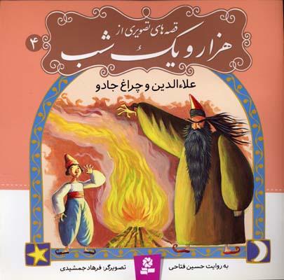قصه-تصويري-هزار-و-يك-شب(4)علاء-الدين-و-چراغ-جادو