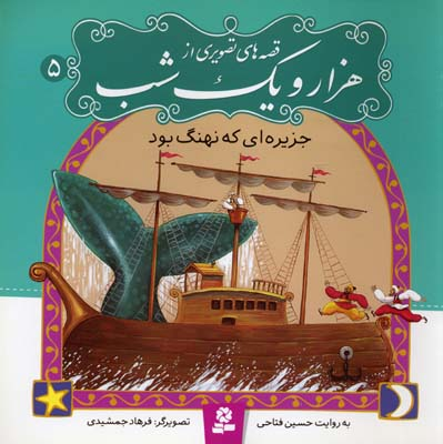 قصه-تصويري-هزار-و-يك-شب(5)جزيره-اي-كه-نهنگ-بود